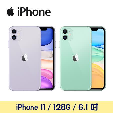 Apple iPhone 11 128G 紫色 / 綠色