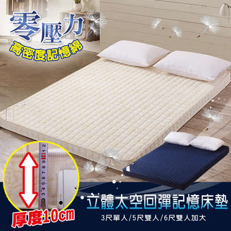 零壓力高密度 立體太空回彈加厚記憶床墊