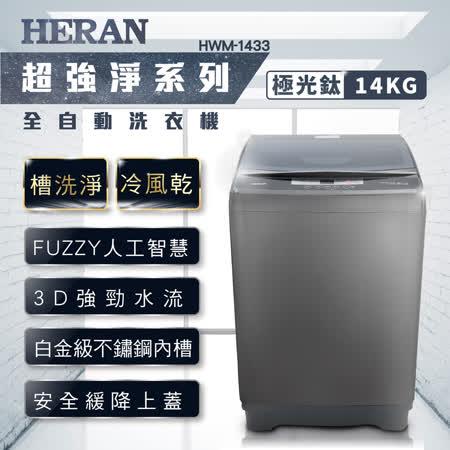 禾聯 14KG 全自動洗衣機