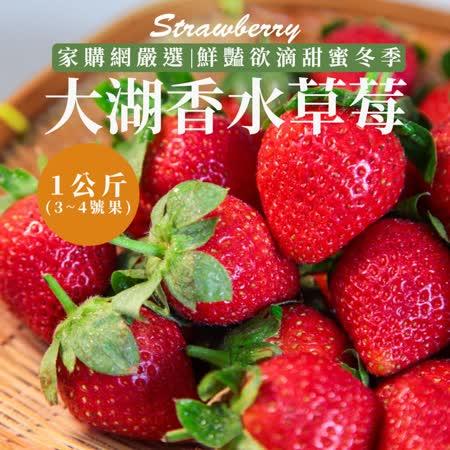 鮮豔欲滴 大湖香水草莓1kgX2盒