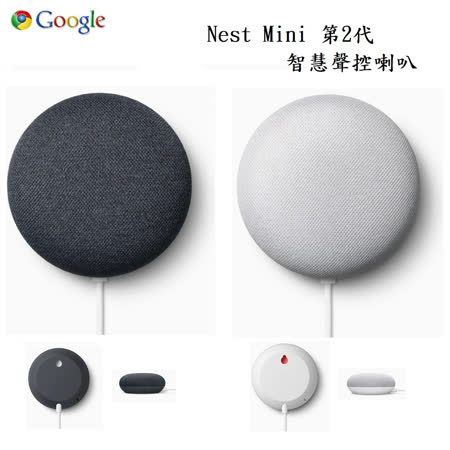 Google Nest Mini 第二代 智慧音箱