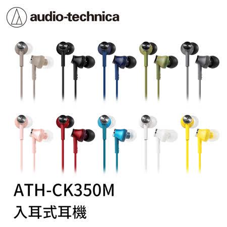 鐵三角  ATH-CK350M 入耳式耳機