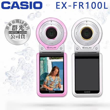 CASIO FR100L  FR-100L 自拍神器