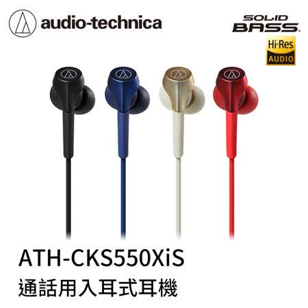 鐵三角 ATH-CKS550XiS 通話重低音耳塞式耳機