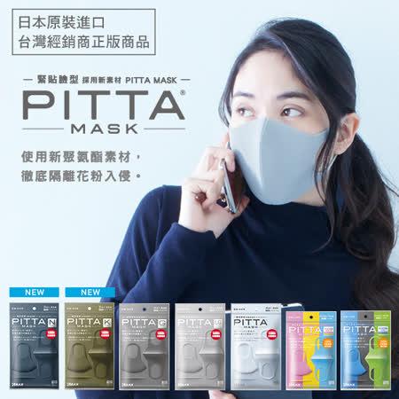 日本PITTA MASK 高密合可水洗口罩(3片/包)/任選3款