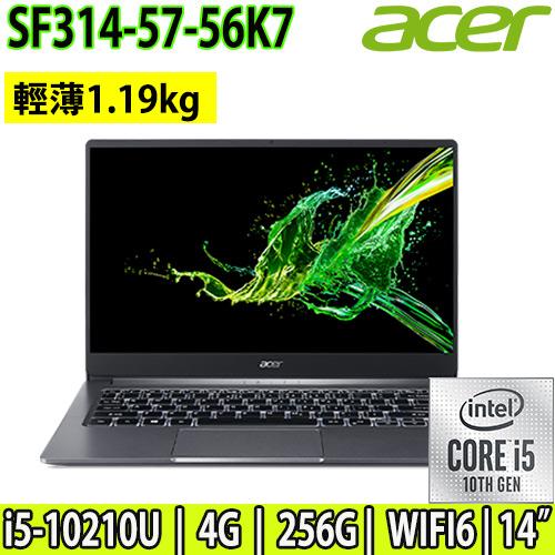 Acer SF314-57-56K7 i5-1035G1/UMA/8G/256G SSD 14吋FHD IPS灰色 輕薄美型 加碼送:美型耳機麥克風/三合一清潔組/鍵盤膜/滑鼠墊/八爪散熱