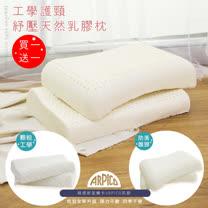 I-JIA Bedding 抗菌天然乳膠枕