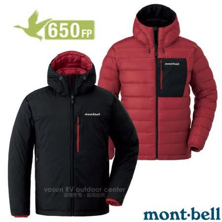 MONT-BELL 日本 超輕雙面羽絨連帽外套