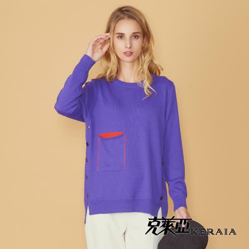 【KERAIA 克萊亞】單邊口袋鈕釦長版針織衫(紫色)