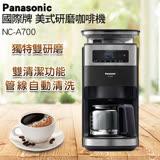 Panasonic國際牌雙研磨美式咖啡機 NC-A700