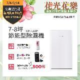 美國富及第Frigidaire 13L 省電型清淨除濕機 7-8坪 FDH-1331Y (福利品)