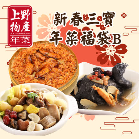 上野物產 新春三寶年菜福袋B