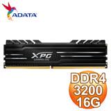ADATA 威剛 XPG GAMMIX D10 DDR4-3200 16G 桌上型記憶體《黑》