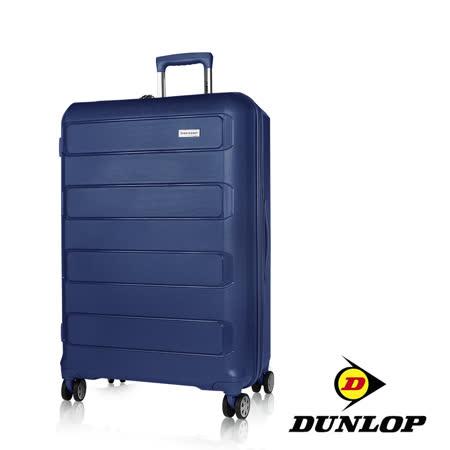 DUNLOP CLASSIC 28吋超輕量PP防刮箱