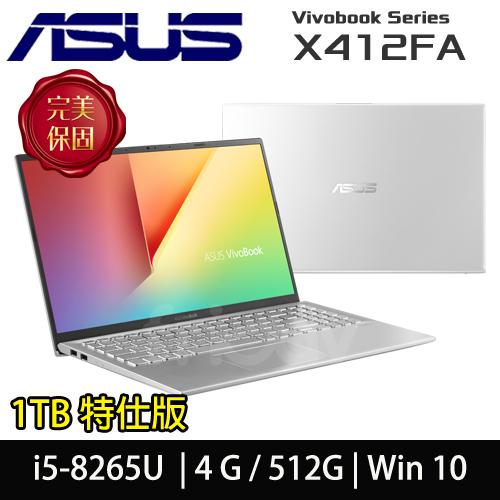 (效能升級) ASUS X412FA-0138S8265U 冰河銀 I5-8265U /  4G/  PCIE 512G SSD+1TB / 14