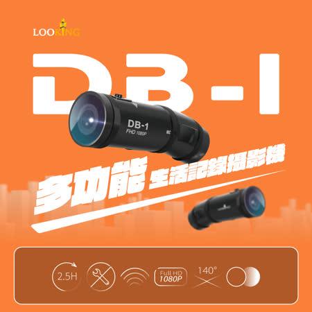 LOOKING DB-1 機車行車記錄器
