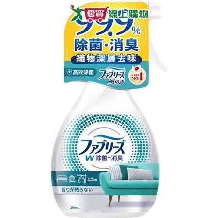 風倍清 除菌消臭噴霧(高效除菌)370ml