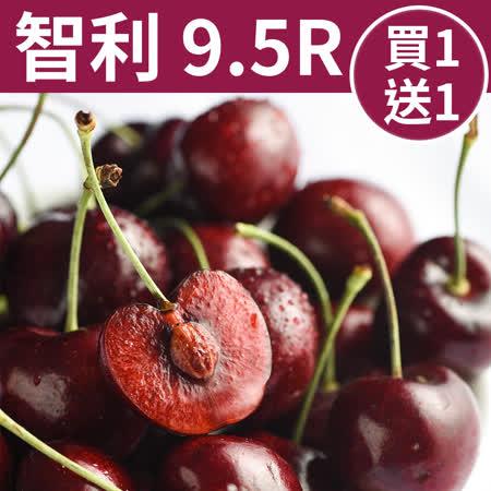 9.5Row 智利櫻桃600g禮盒