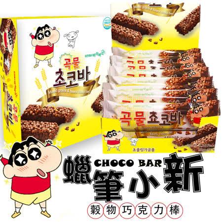 蠟筆小新 21種穀物 巧克力米果棒(15入/盒)