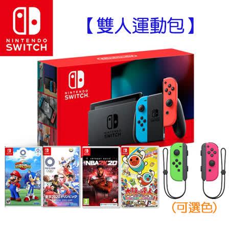 Switch電力加強版+第二組手把+運動遊戲選一