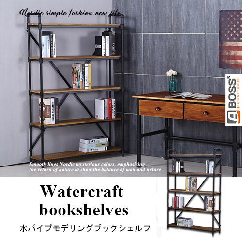 【ABOSS】 Gail 3.3尺水管開放書架/書櫃/層架