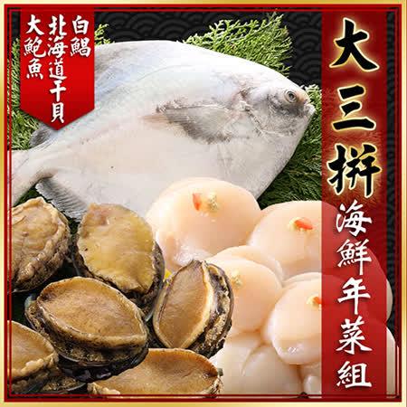 白鯧干貝鮑魚 大三拼海鮮年菜組