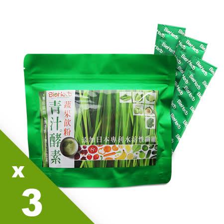 【碧荷柏】 青汁酵素蔬果飲粉3袋