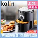 (福利品)歌林Kolin 健康氣炸鍋 KBO-UD1000