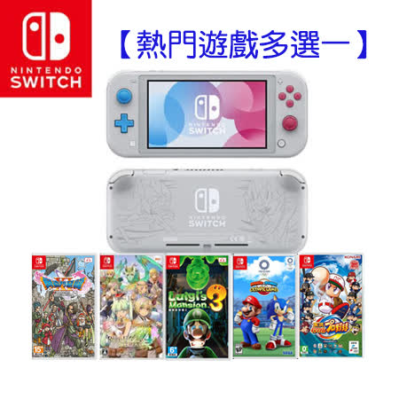 Switch Lite寶可夢特仕版 +熱門遊戲任選一