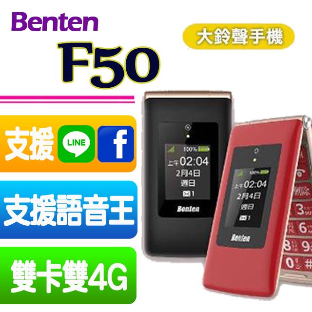 BENTEN F50 全新4G雙螢幕摺疊機 老人機/親手機-贈最實用腰掛式皮套