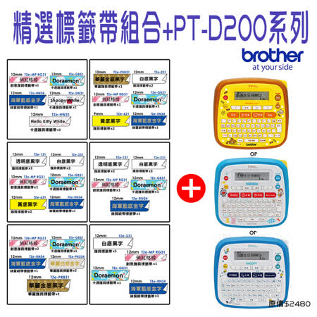 Brother精選標籤帶組合+ PT-D200 系列標籤機