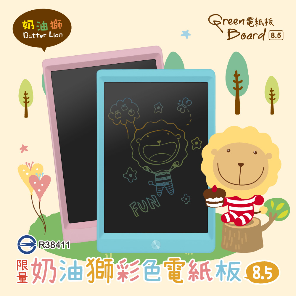 Green Board 限量 奶油獅8.5吋彩色電紙板(筆記、留言、遊戲、塗鴉的好幫手)-粉藍任你挑
