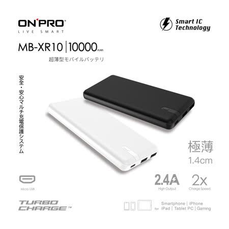 ONPRO MB-XR10 10000mAh 行動電源