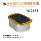 銀貂氣血循環機改版再升級 YK-2168 (金貂) 馬力、穩固性更強!!