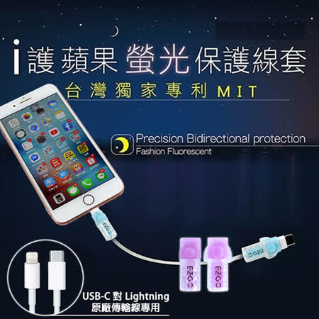 APPLE原廠傳輸線保護套 | iPhone/iPad/iPod (Type-C 對 Lightning) 三組入