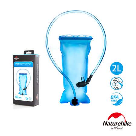Naturehike  吸嘴飲水袋2L