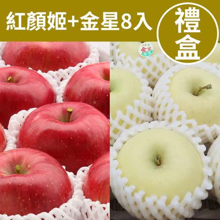 日本青森 紅顏姬+金星頻果8顆
