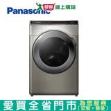 Panasonic國際16KG洗脫烘洗衣機NA-V160HDH-S含配送到府+標準安裝