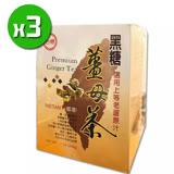 【台糖】黑糖薑母茶x3盒(10入/盒)