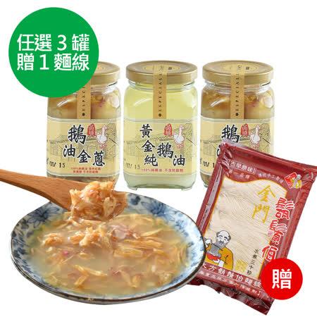 【品城】任選3罐 鵝油簡單料理組