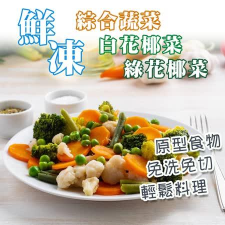 鮮食煮藝 綜合蔬菜系列X6包
