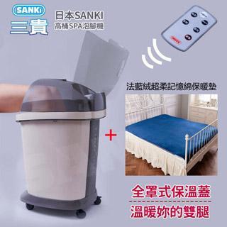 SANKI 好福氣高桶數位足浴機+超柔記憶綿雙面涼感紗冰涼墊 灰色