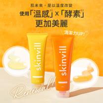 Skinvill溫感卸妝凝膠/溫感去角質卸妝凝膠 200g