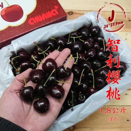 9.5Row 智利櫻桃1.8kg
