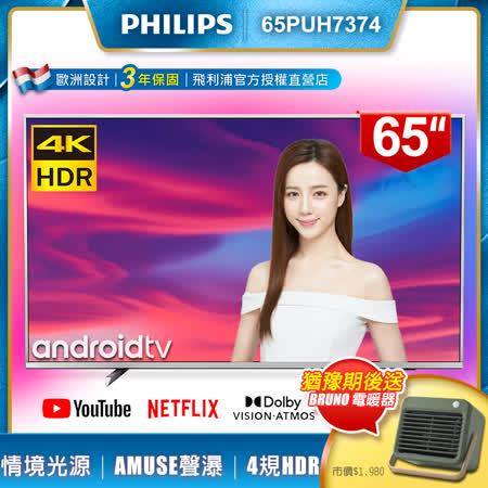 飛利浦 65吋4K Android 聯網液晶+視訊盒