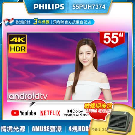 飛利浦 55吋 4K Android 聯網液晶+視訊盒55PUH7374