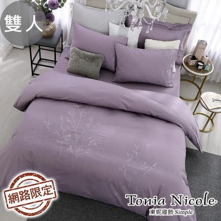 Tonia Nicole100%精梳棉刺繡被套床包組
