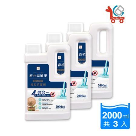 【You Can Buy】2L 琥珀檀香 4效合1 防蟑抗菌地板清潔劑*3