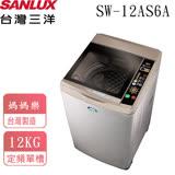 【台灣三洋SANLUX】12KG超音波洗衣機 SW-12AS6A(內外不鏽鋼)
