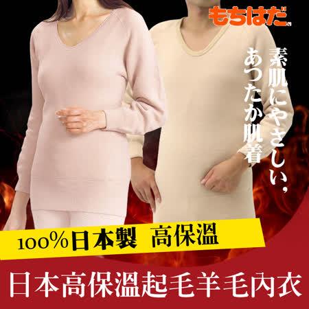 HOT WEAR 日本製 輕柔裏起毛羊毛衣褲(任選)